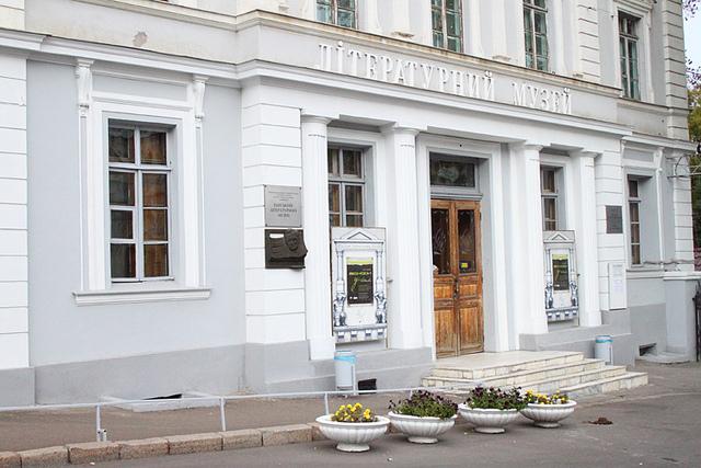 The Odesa Literature Museum